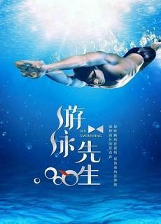 Mr. Swimmer