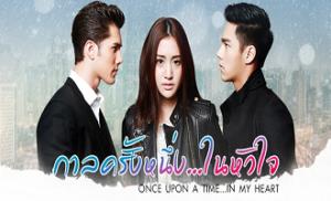 Karn La Krang Neung…Nai Hua Jai 1. Bölüm