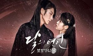 Moon Lovers: Scarlet Heart Ryeo 20. Bölüm