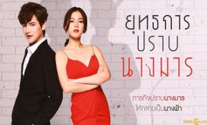 Yuttakarn Prab Nang Marn 1. Bölüm